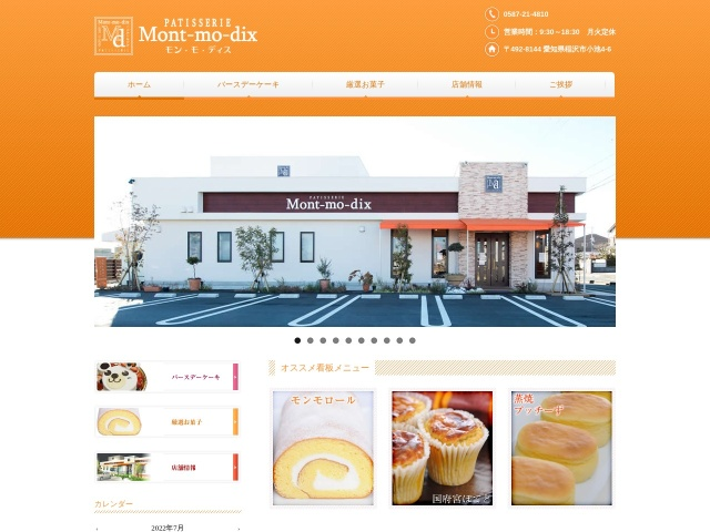 http://mont-mo-dix.jp/