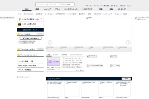Screenshot of mora.jp