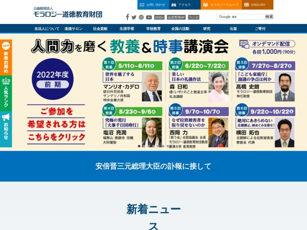 Screenshot of moralogy.jp