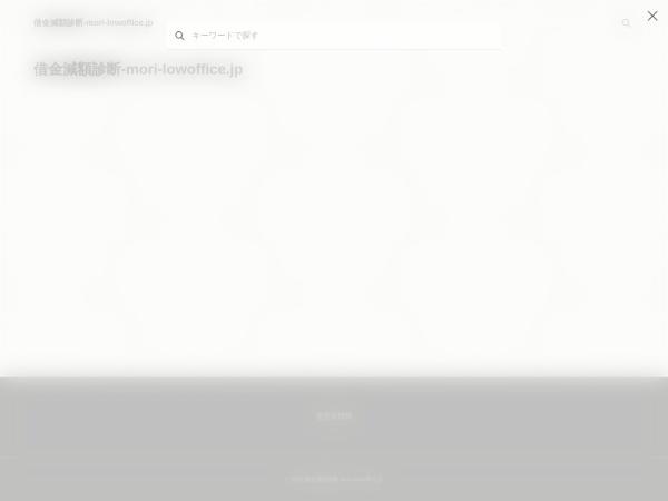 Screenshot of mori-lawoffice.jp