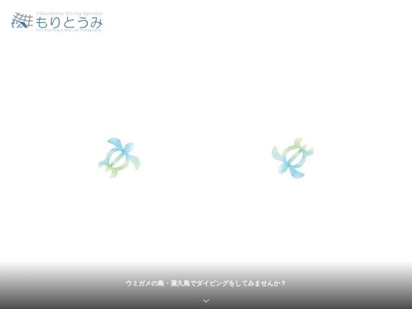 Screenshot of mori-umi.net