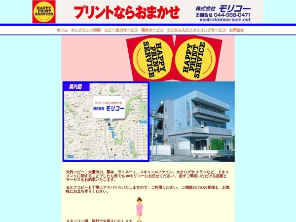 Screenshot of moricoh.net