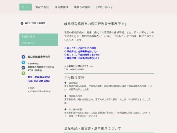 Screenshot of moriguchi-jimusho.jimdo.com