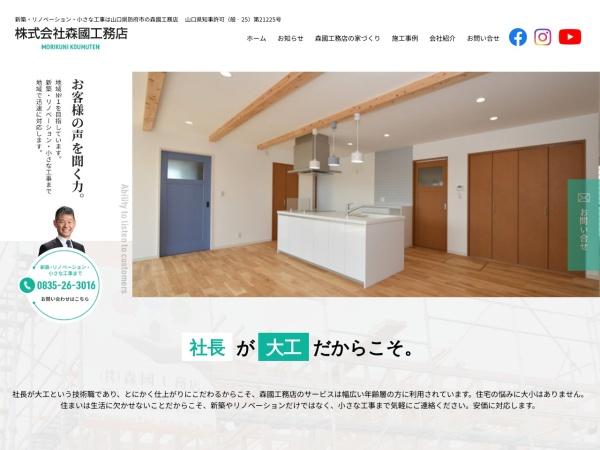 Screenshot of morikuni-k.com
