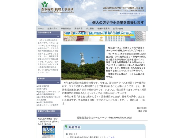 Screenshot of morimoto-jimusho.jp
