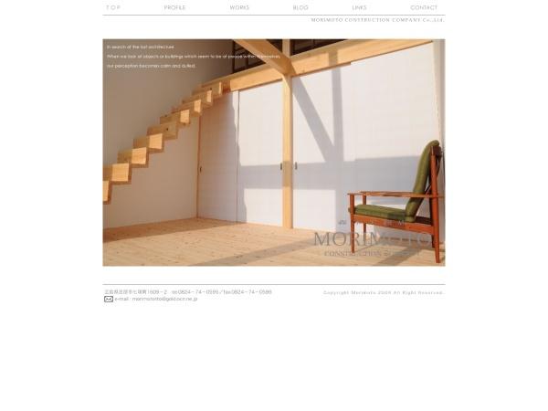 Screenshot of morimotokomuten.com