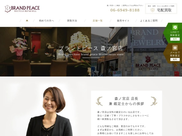 Screenshot of morinomiya.brand-peace.com
