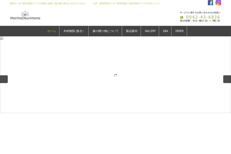 Screenshot of morinookurimono.net