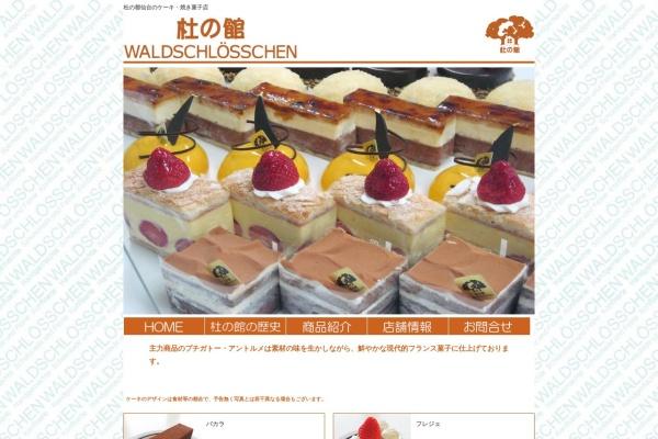 http://morinoyakata.jp/html/standard_items.htm