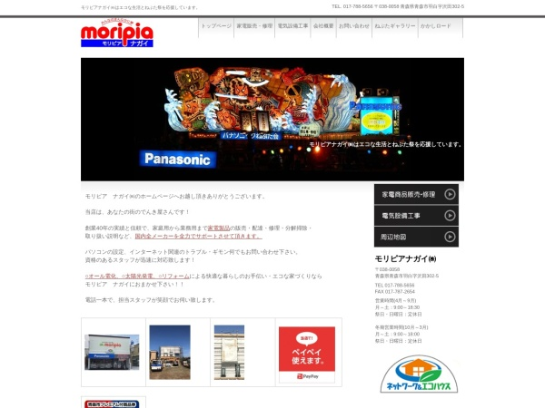 Screenshot of moripia-nagai.biz