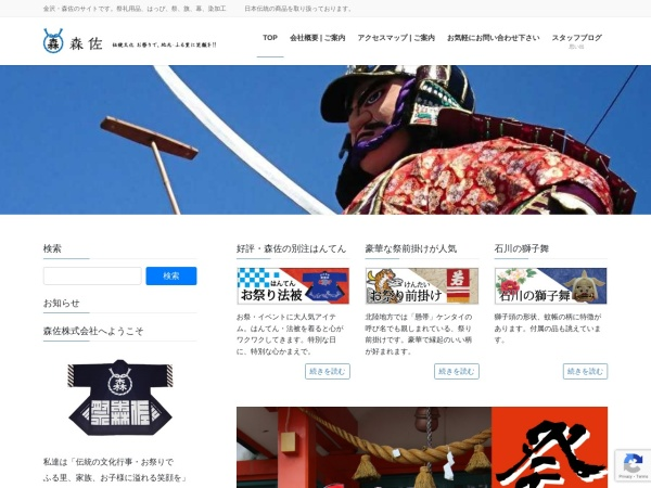 http://morisa.co.jp