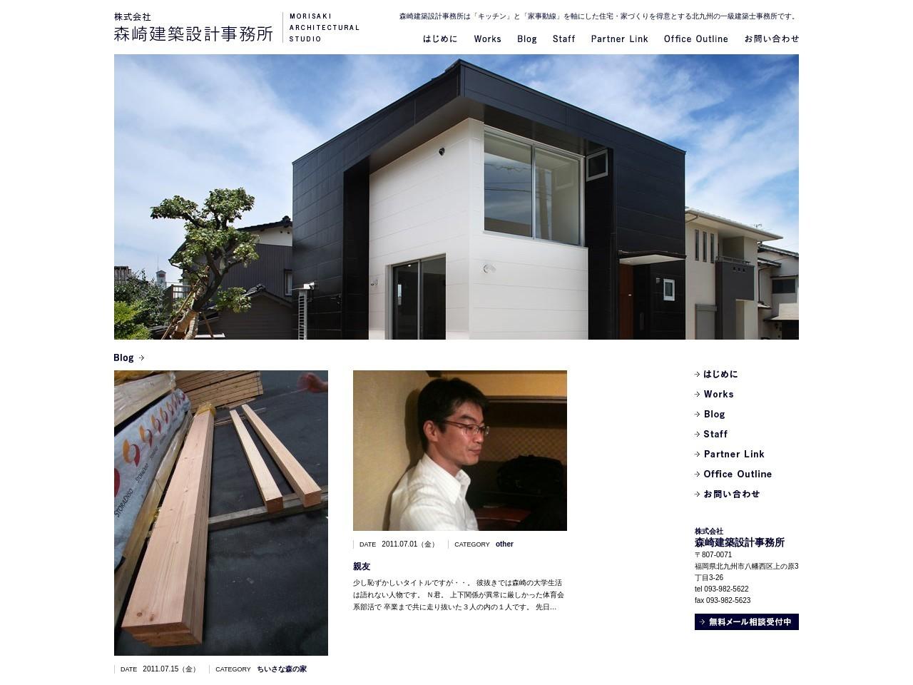 株式会社森崎建築設計事務所
