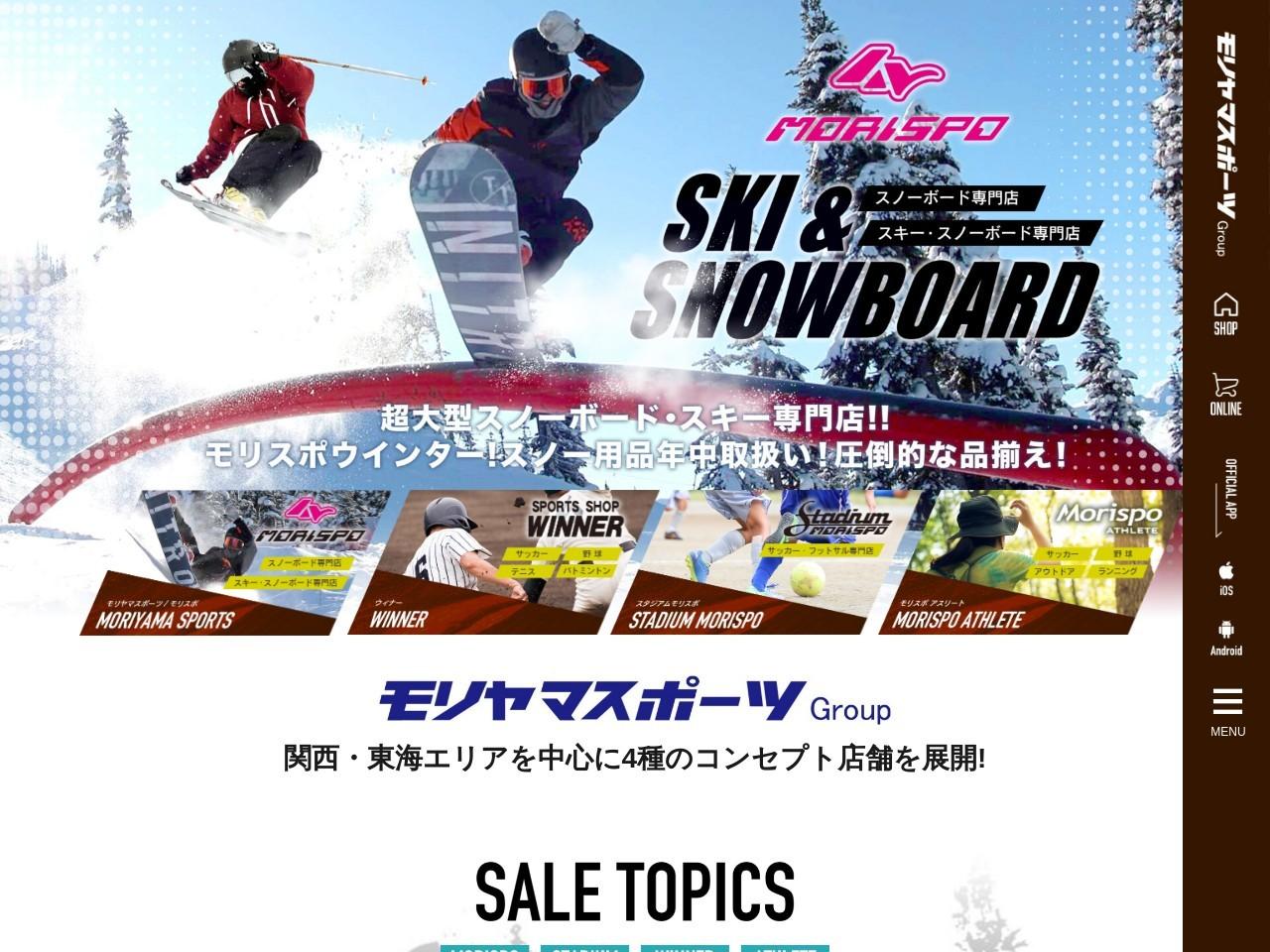 モリヤマスポーツ春日井店