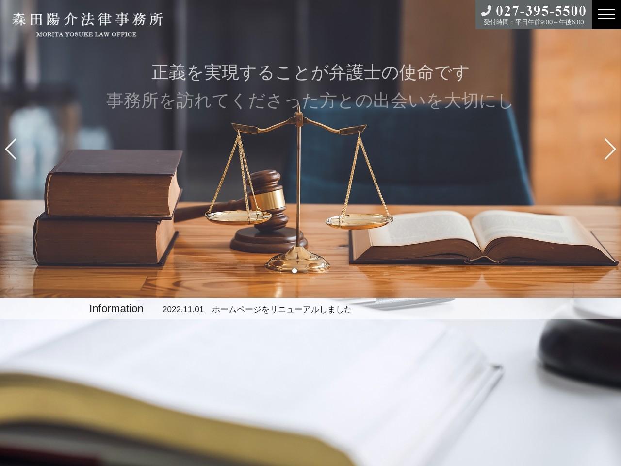 森田陽介法律事務所