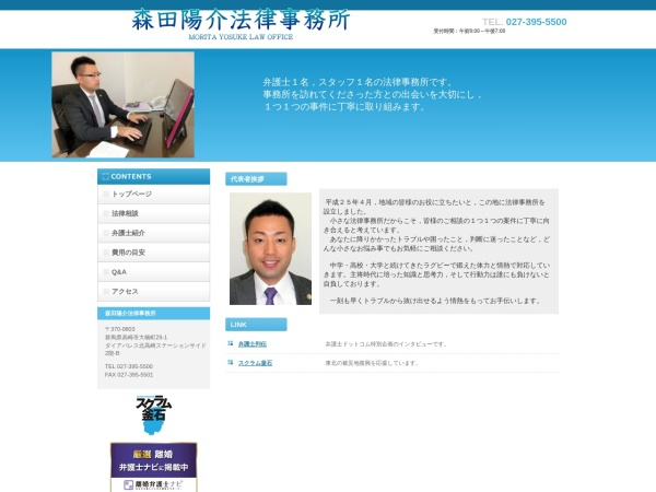 Screenshot of moritayosuke.sakura.ne.jp