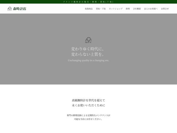 Screenshot of moritokeiten.com