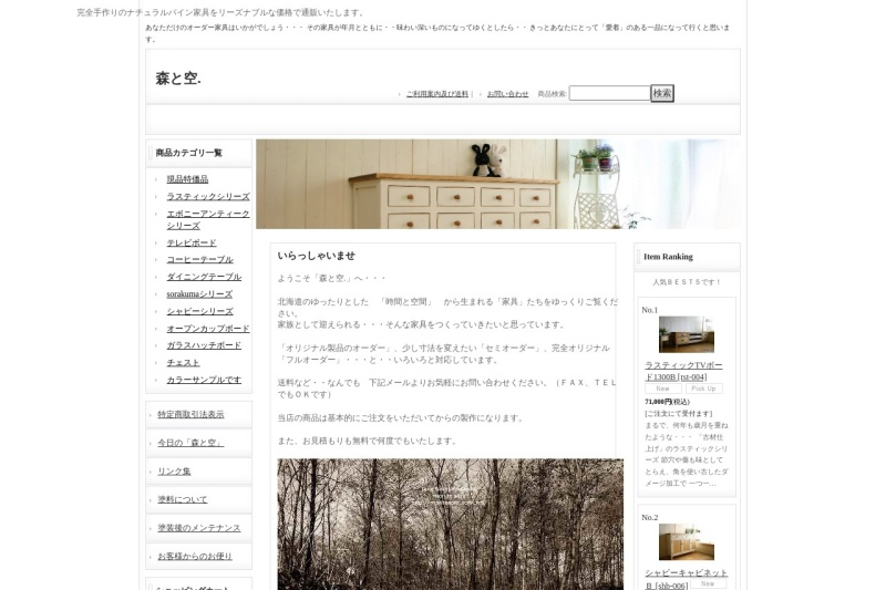 Screenshot of moritosora.ocnk.net