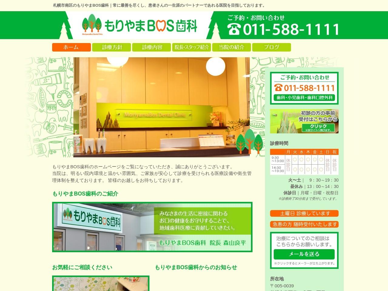 もりやまBOS歯科 (北海道札幌市南区)