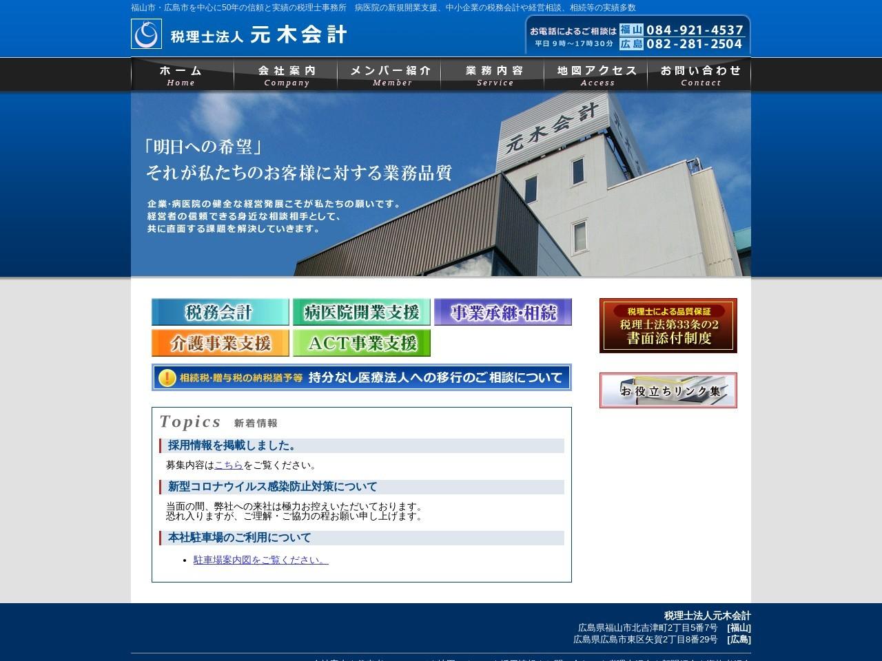 元木会計(税理士法人)