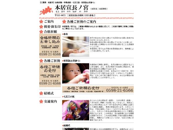 http://motoorinorinaga.org/gokitou.html