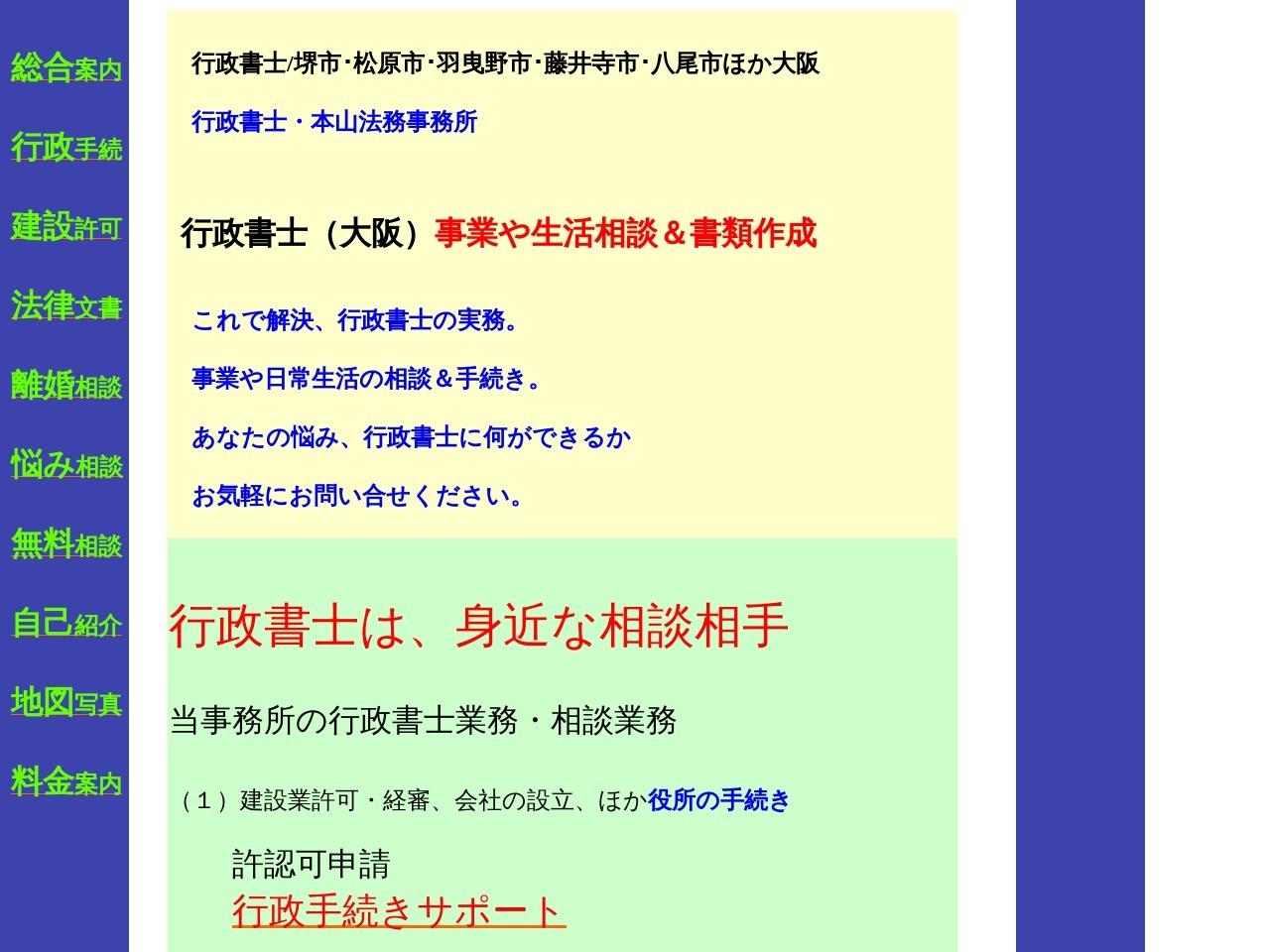 行政書士・本山法務事務所