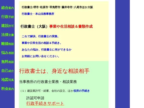 http://motoyama-jimusho.com/