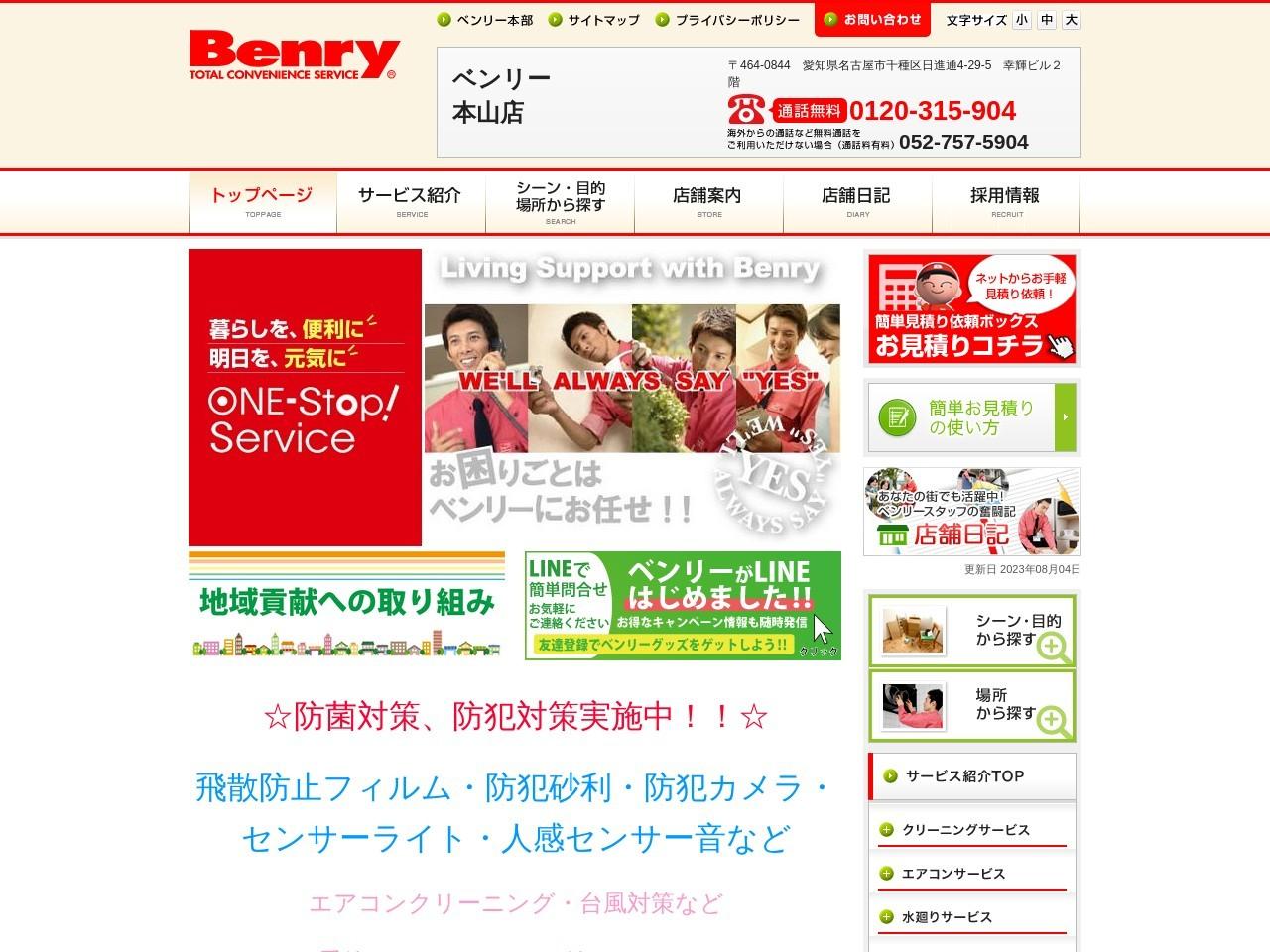ベンリー本山店