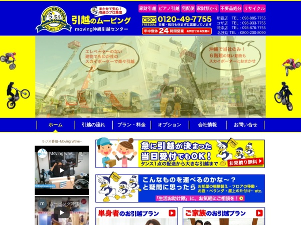 http://moving.okinawa.jp/
