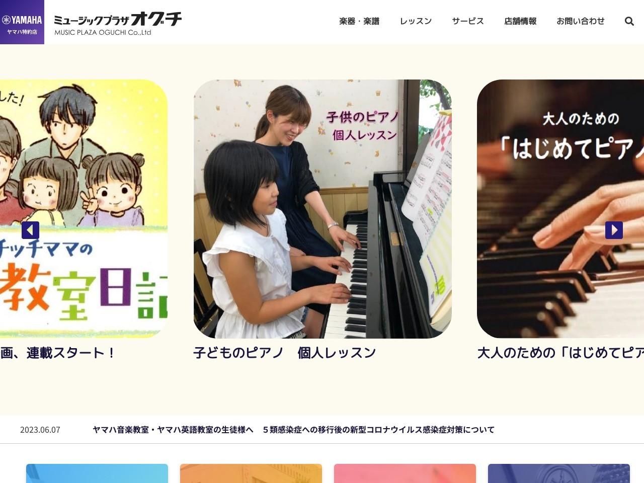株式会社ミュージックプラザオグチ/ヤマハ松本センター