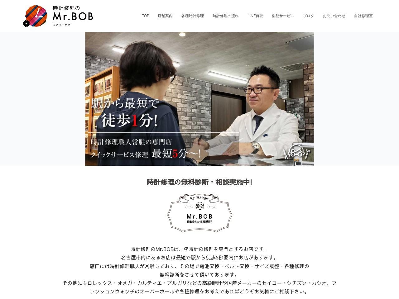 時計修理のMr.BOB | 駅から徒歩1分の時計修理専門店