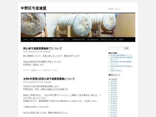 Screenshot of mugenhanretsu.com