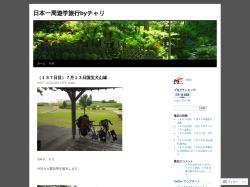 http://mugenhensoku.wordpress.com/