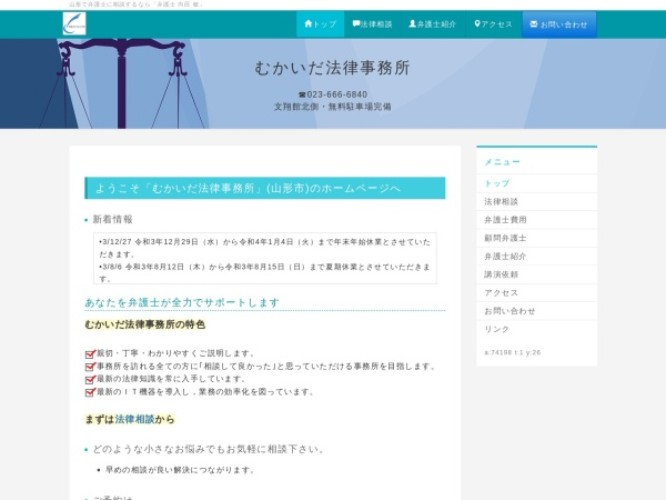 Screenshot of mukaida-law.jp