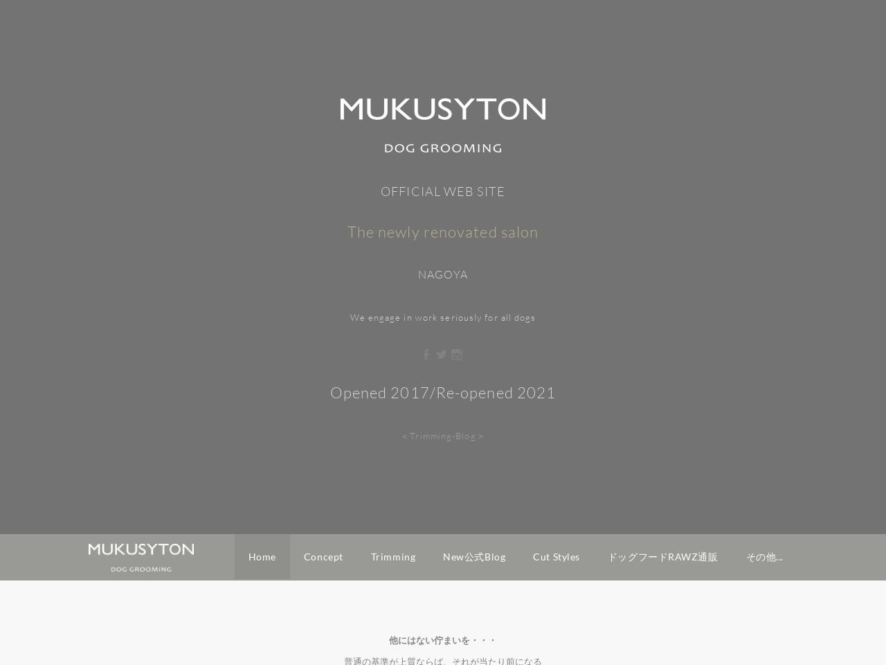 ムクシトン(MUKUSYTON)