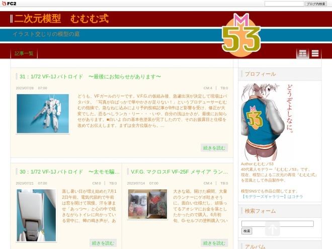http://mumumuno53.blog.fc2.com