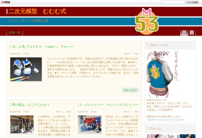 Screenshot of mumumuno53.blog.fc2.com