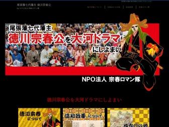 http://muneharuroman.web.fc2.com/index.html