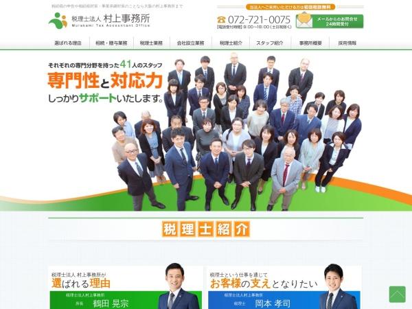 Screenshot of murakami.tax