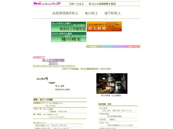 Screenshot of murakami21.jp