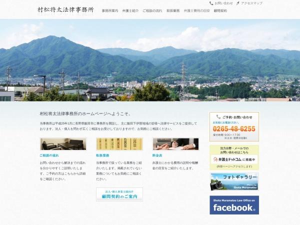 Screenshot of muramatsu-lo.jp