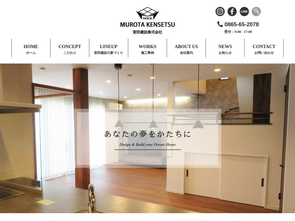 Screenshot of murotakensetu.com