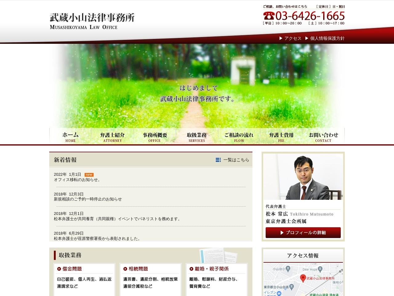 武蔵小山法律事務所