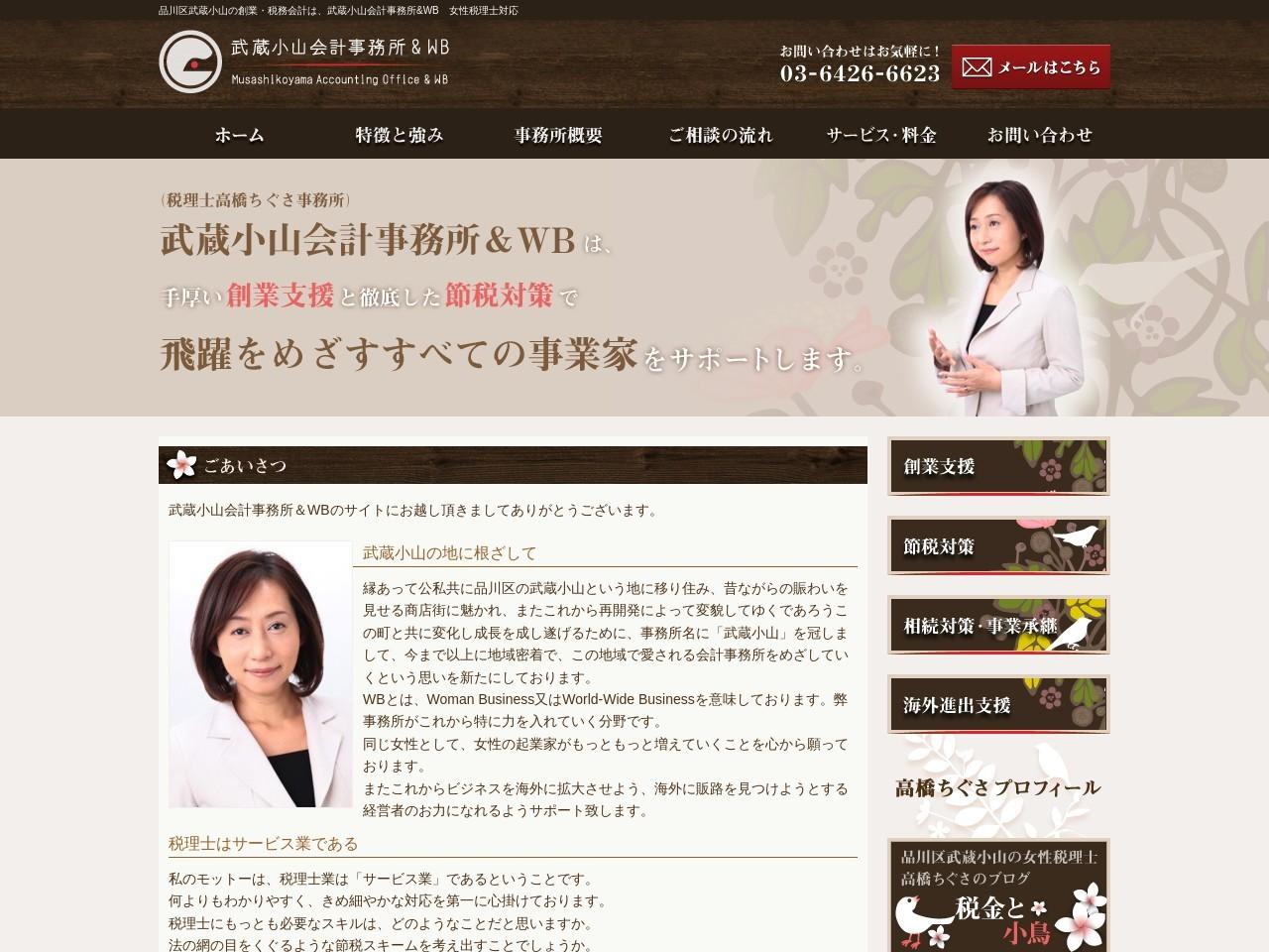 武蔵小山会計事務所&WB