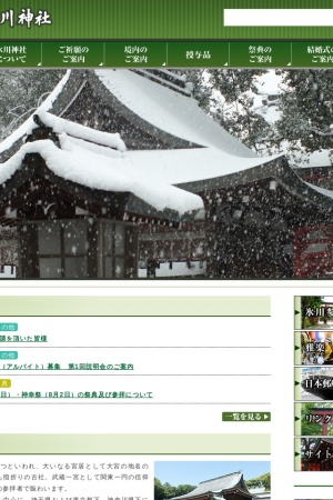 Screenshot of musashiichinomiya-hikawa.or.jp