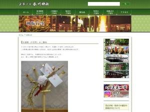 http://musashiichinomiya-hikawa.or.jp/news/topics171130.html