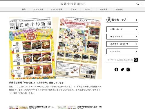 武蔵小杉新聞