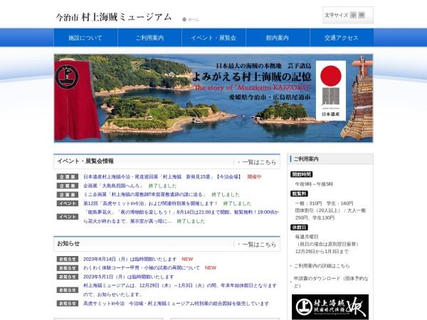 http://museum.city.imabari.ehime.jp/suigun/