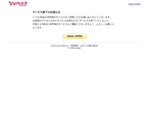 Screenshot of music.geocities.jp