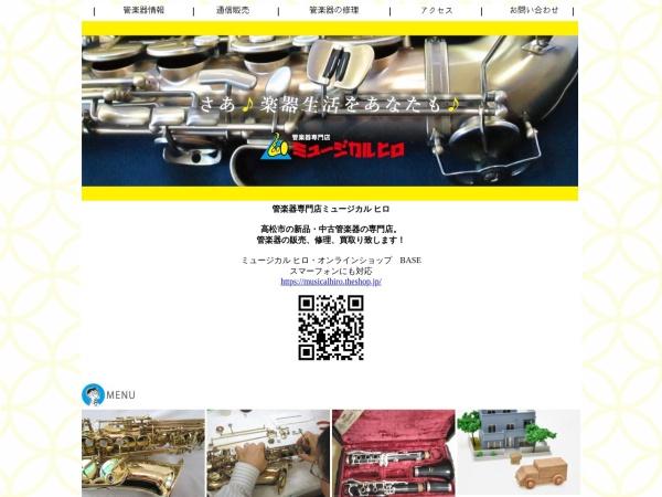 Screenshot of musical-hiro.music.coocan.jp
