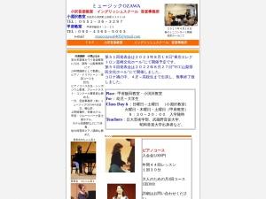 有限会社ミュージックOZAWA